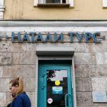 Ростуризм исключил юрлица «Натали турс» из реестра туроператоров